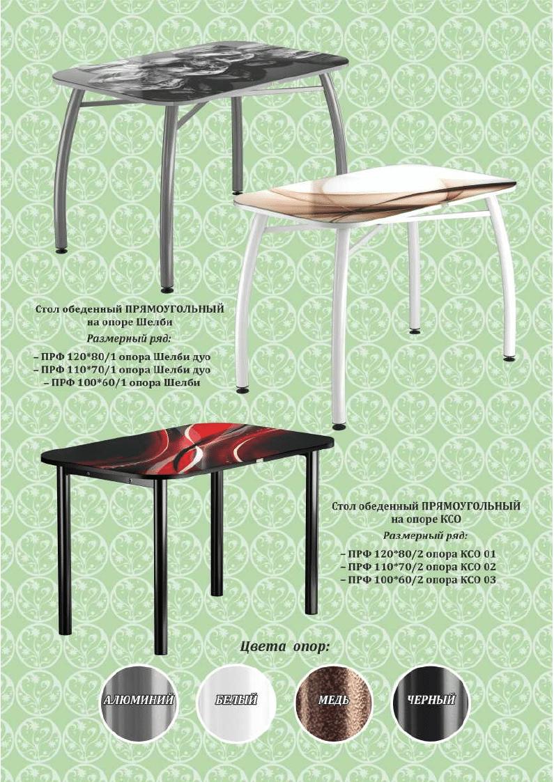 Столы кухонные, с фотопечатью, стеклянные - фото pic_6f7d2d1b3e215f5132a85d28f89f75c3_1920x9000_1.png