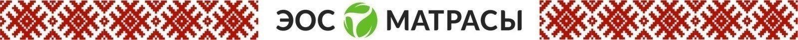 Матрасы ЭОС, топперы - фото pic_47692b95e1c279e5cfa80972dcd3e437_1920x9000_1.jpg