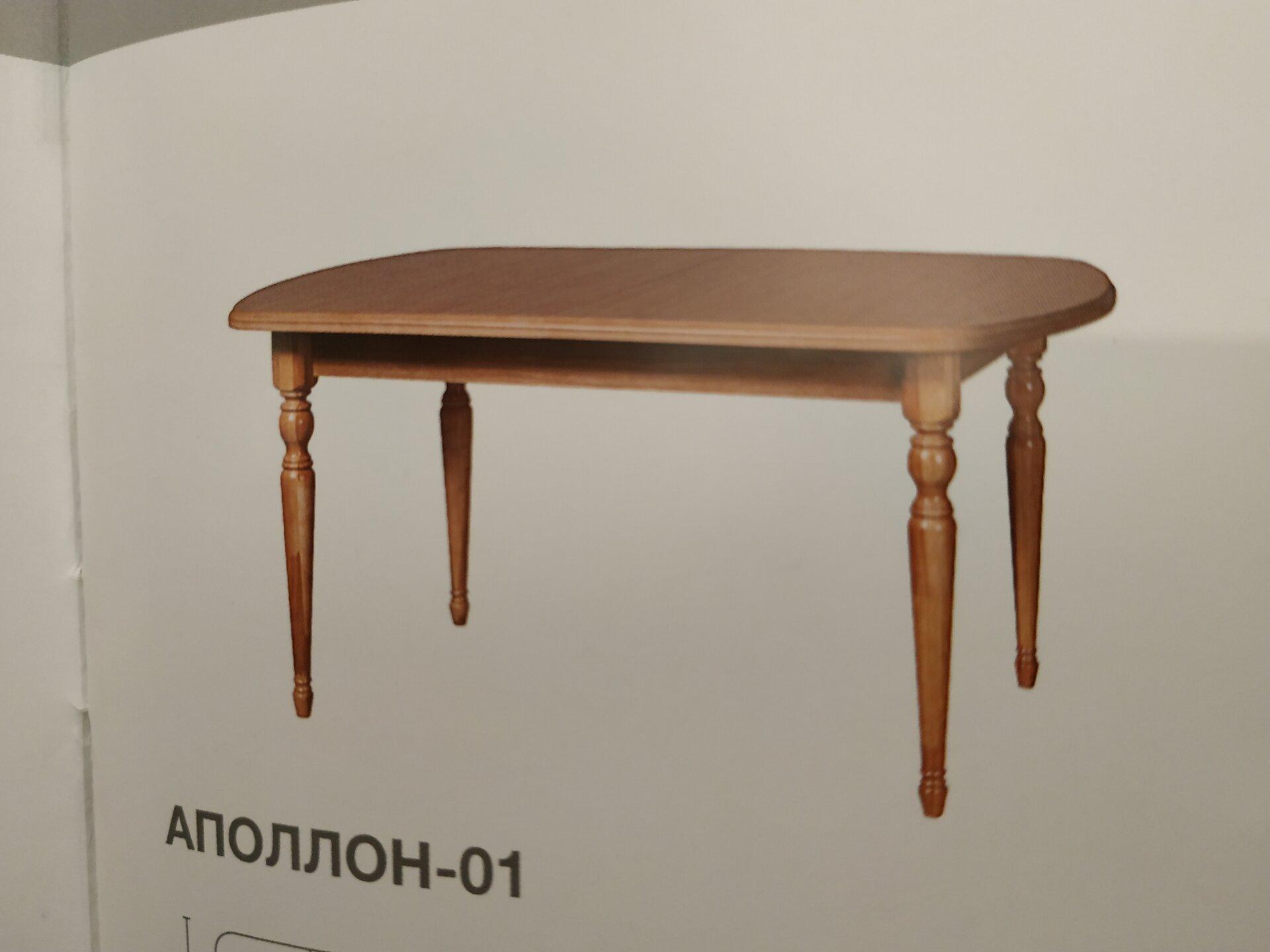 Стол кухонный, Аполлон-01 орех, деревянный, раздвижной (95*152/192 см) - фото pic_b633ad6d3d5a5c6c16eb8a66fbd2b481_1920x9000_1.jpg