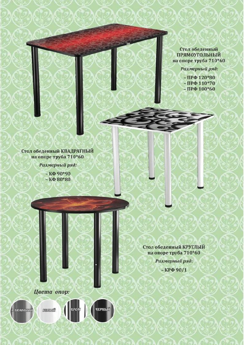Столы кухонные, с фотопечатью, стеклянные - фото pic_e6ed0df5b52d5f2339a81480c74e01d9_1920x9000_1.png