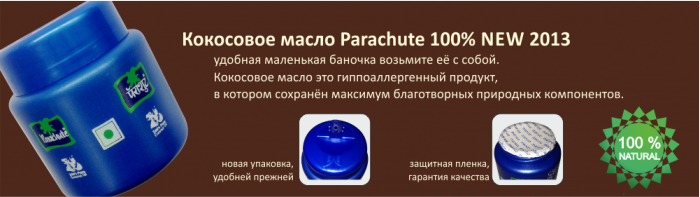 """Кокосовое масло """"Parachute"""" (нерафинированное), 200 мл. - фото кокосовое масло"""