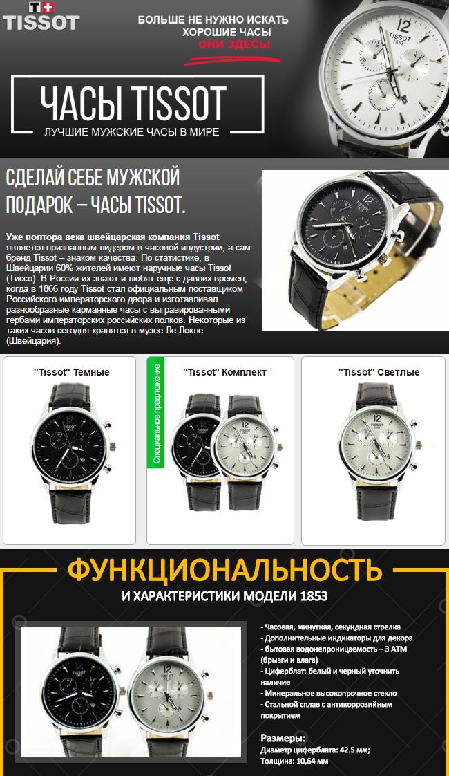 Часы Tissot 1853 Silver (Classic Tradition) - фото 1