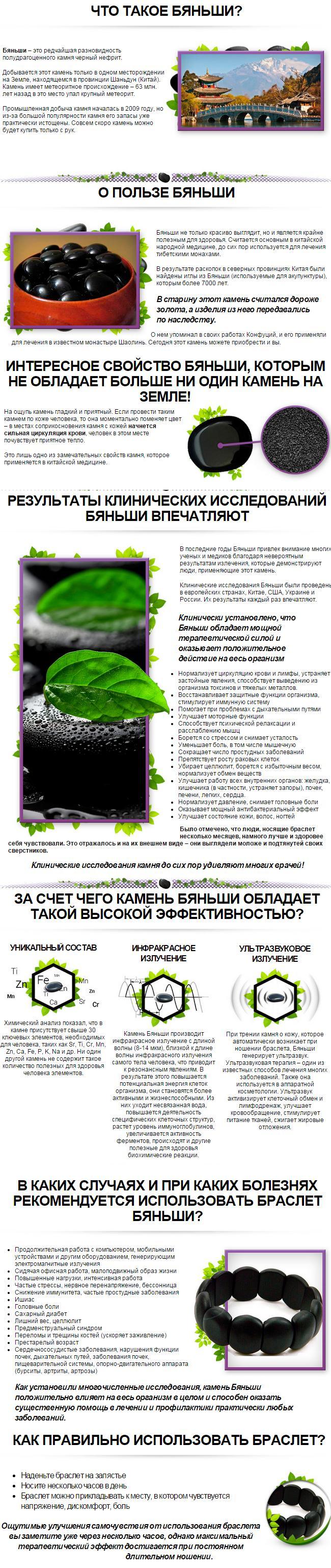 Лечебный браслет Бяньши из черного нефрита - фото 2