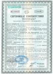 Краска водно-дисперсионная ВД-АК - фото Сертификат соответствия