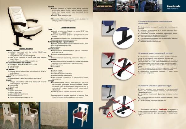 Кресло для конференцзала Спутник с откидным столиком - фото 2