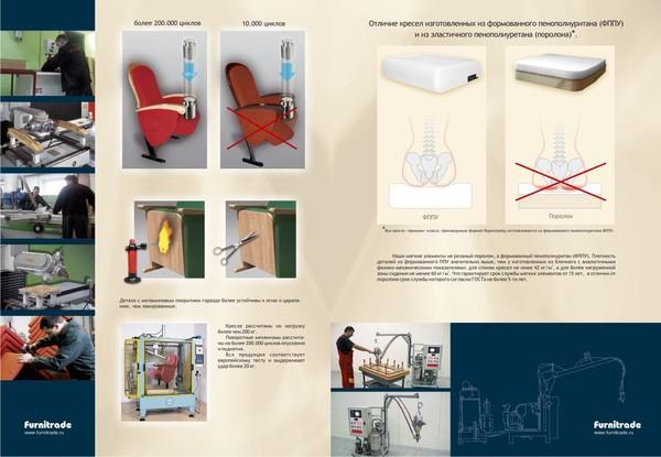 Кресло для конференцзала Спутник с откидным столиком - фото 3