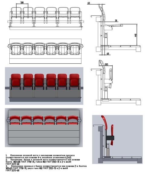 Кресло пластиковое для крытых спортивных залов Форвард 03 - фото 4