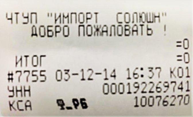 ООО «Импорт Солюшн» - фото 1