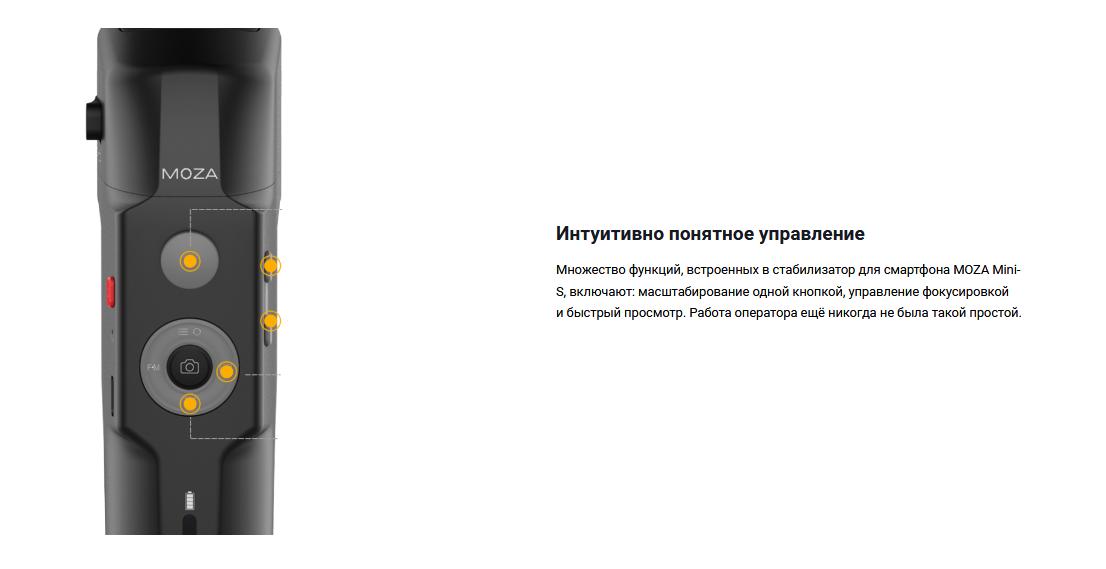 Стедикам Moza Mini-S - фото 6