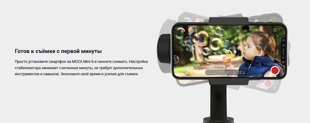 Стедикам Moza Mini-S - фото 5
